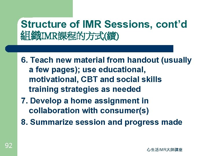 Structure of IMR Sessions, cont'd 組織IMR課程的方式(續) 6. Teach new material from handout (usually a