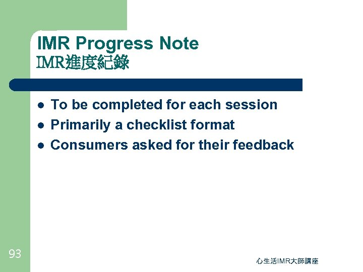 IMR Progress Note IMR進度紀錄 l l l 93 To be completed for each session