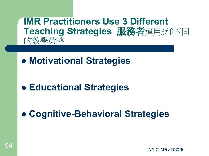 IMR Practitioners Use 3 Different Teaching Strategies 服務者運用 3種不同 的教學策略 l l Educational Strategies