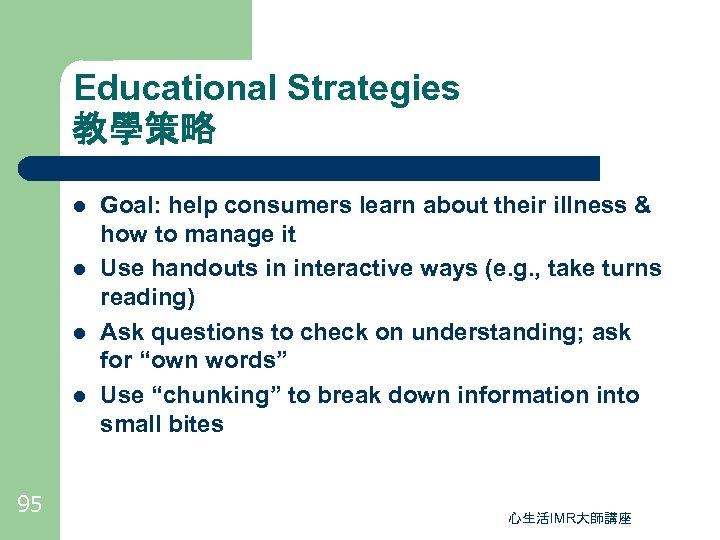 Educational Strategies 教學策略 l l 95 Goal: help consumers learn about their illness &