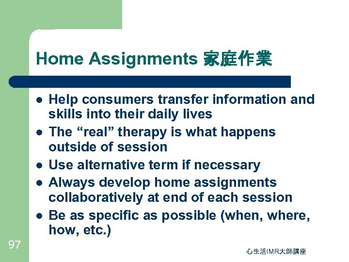 Home Assignments 家庭作業 l l l 97 Help consumers transfer information and skills into