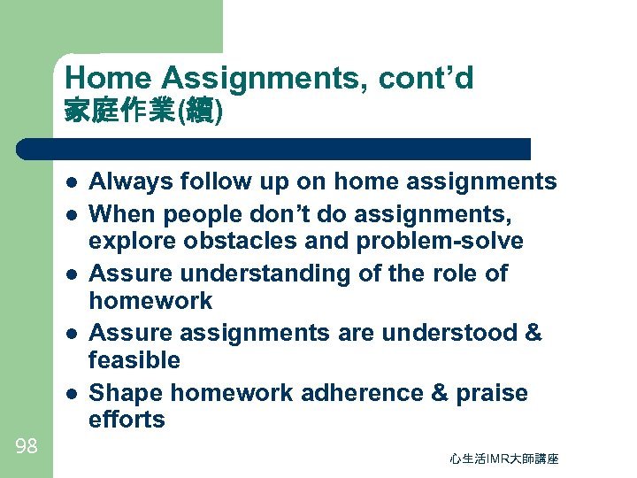 Home Assignments, cont'd 家庭作業(續) l l l 98 Always follow up on home assignments