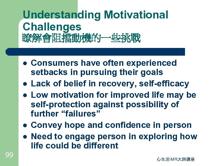 Understanding Motivational Challenges 瞭解會阻擋動機的一些挑戰 l l l 99 Consumers have often experienced setbacks in