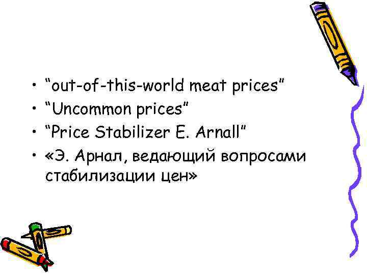 """• • """"out-of-this-world meat prices"""" """"Uncommon prices"""" """"Price Stabilizer E. Arnall"""" «Э. Арнал,"""