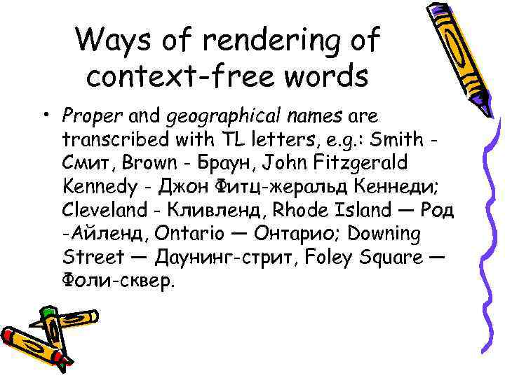 Ways of rendering of context-free words • Proper and geographical names are transcribed with