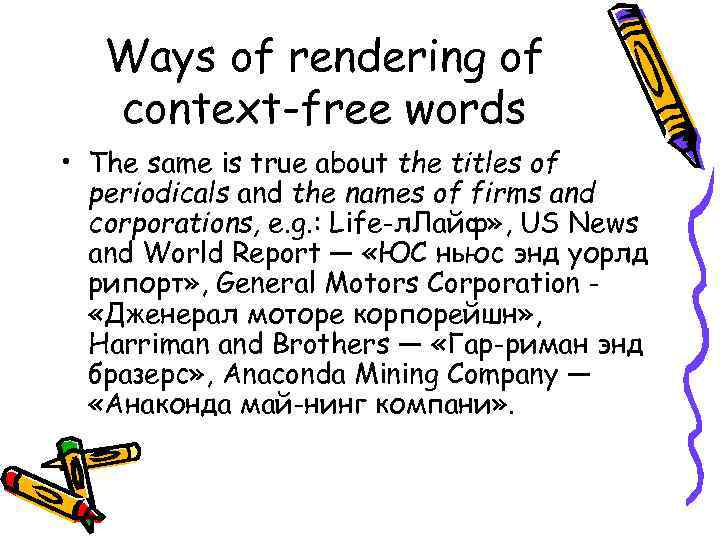 Ways of rendering of context-free words • The same is true about the titles