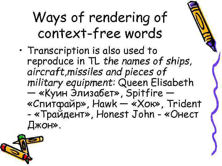 Ways of rendering of context-free words • Transcription is also used to reproduce in