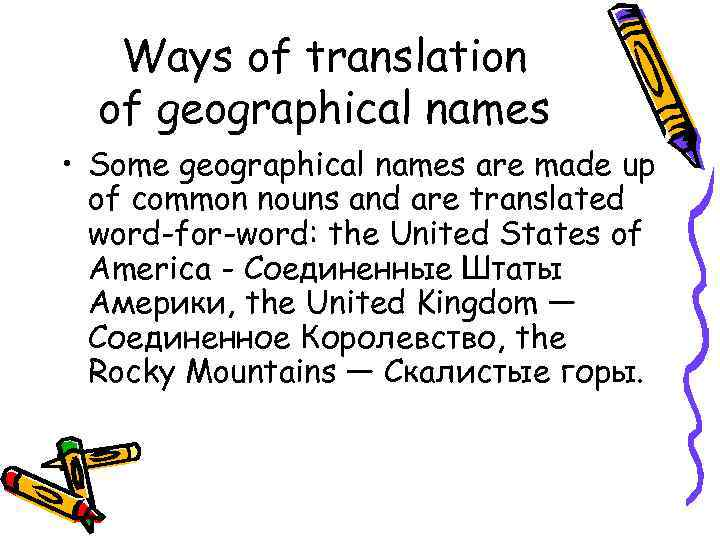Ways of translation of geographical names • Some geographical names are made up of