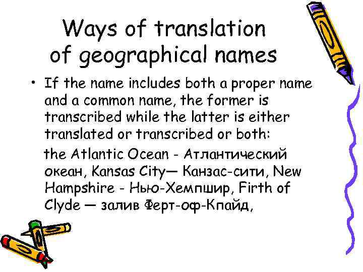 Ways of translation of geographical names • If the name includes both a proper