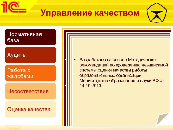 Управление качеством Нормативная база Аудиты Работа с жалобами Несоответствия Оценка качества На основе: •