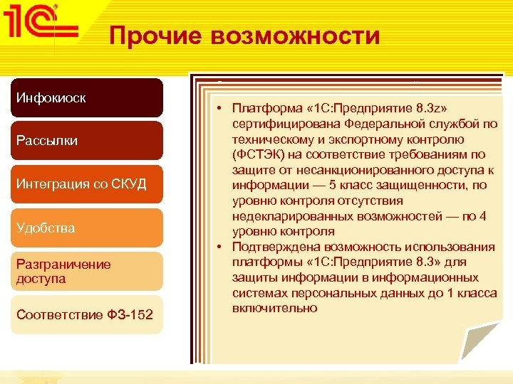 Прочие возможности Инфокиоск Рассылки Интеграция со СКУД Удобства Разграничение доступа Соответствие ФЗ-152 • Организация
