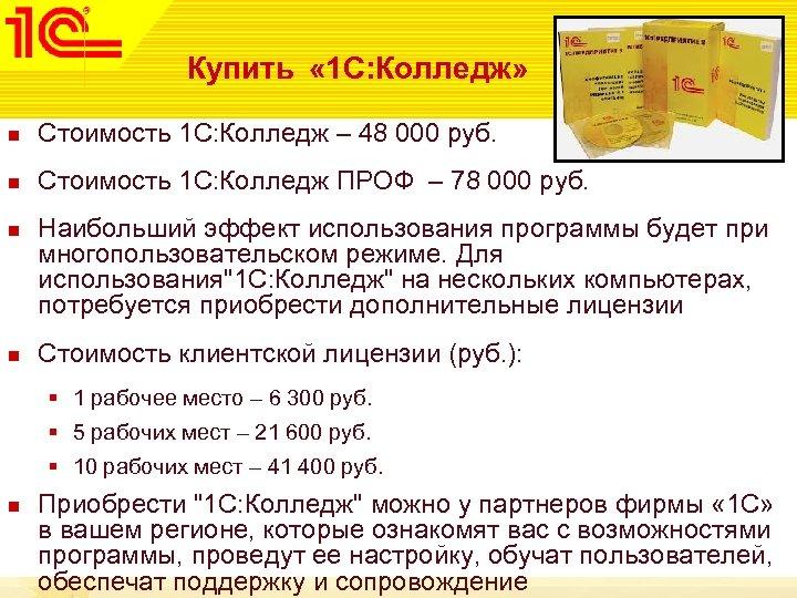 Купить « 1 С: Колледж» n Стоимость 1 С: Колледж – 48 000 руб.