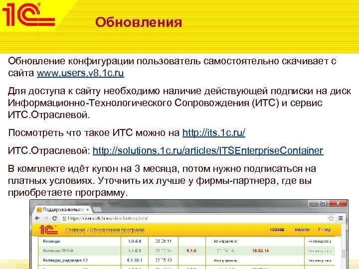 Обновления Обновление конфигурации пользователь самостоятельно скачивает с сайта www. users. v 8. 1 c.