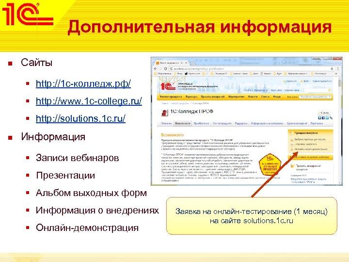 Дополнительная информация n Сайты § http: //1 с-колледж. рф/ § http: //www. 1 c-college.