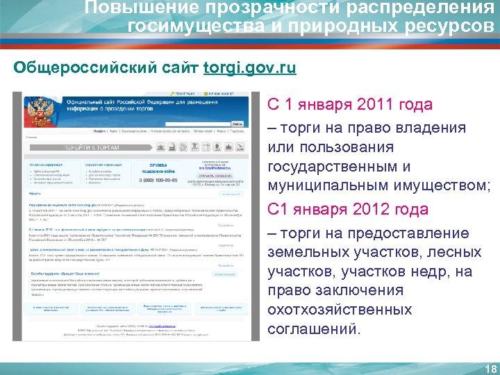 Повышение прозрачности распределения госимущества и природных ресурсов Общероссийский сайт torgi. gov. ru C 1