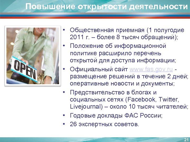 Повышение открытости деятельности • Общественная приемная (1 полугодие 2011 г. – более 8 тысяч