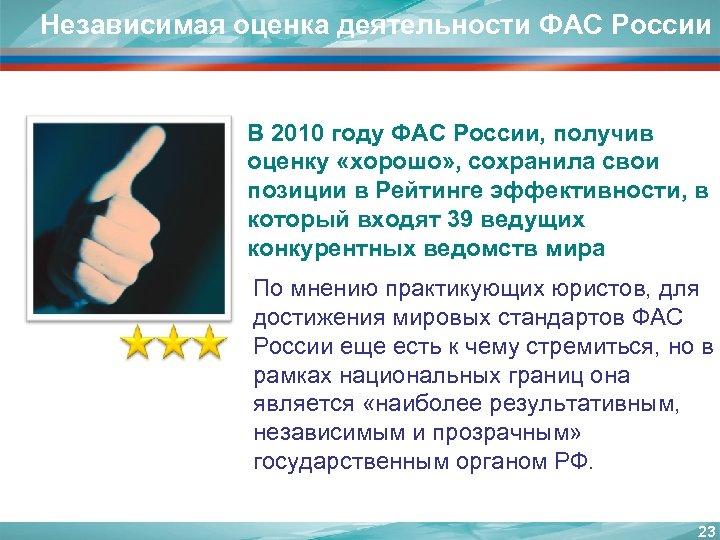 Независимая оценка деятельности ФАС России В 2010 году ФАС России, получив оценку «хорошо» ,