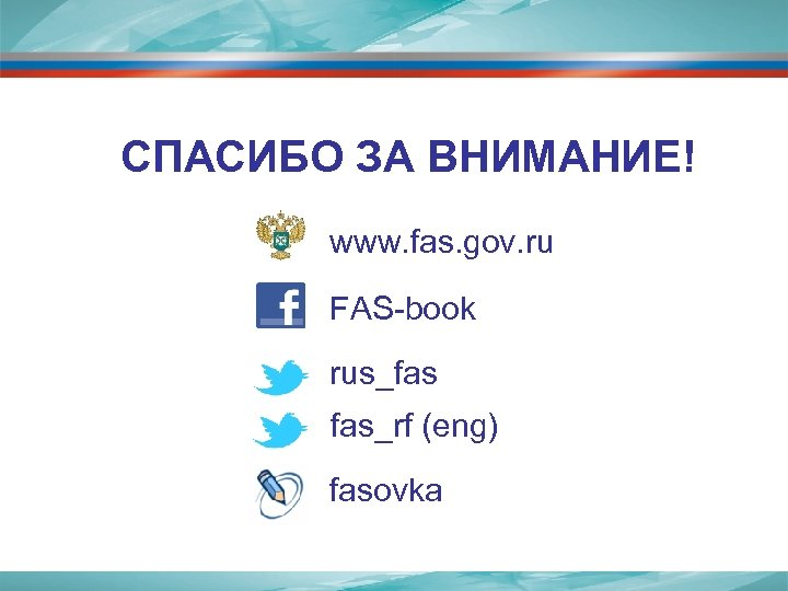 СПАСИБО ЗА ВНИМАНИЕ! www. fas. gov. ru FAS-book rus_fas fas_rf (eng) fasovka