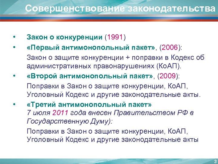 Совершенствование законодательства • • Закон о конкуренции (1991) «Первый антимонопольный пакет» , (2006): Закон