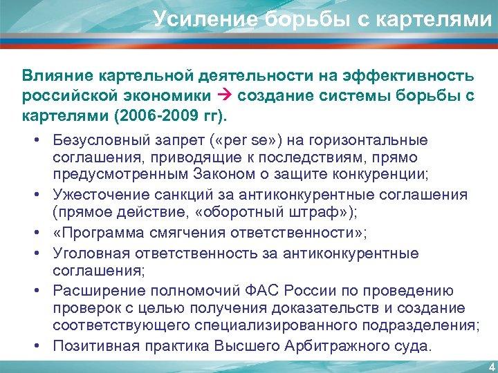 Усиление борьбы с картелями Влияние картельной деятельности на эффективность российской экономики создание системы борьбы