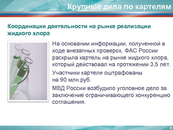 Крупные дела по картелям Координация деятельности на рынке реализации жидкого хлора На основании информации,