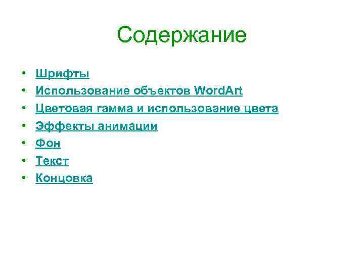 Использование шрифтов при создании сайта не является официальным сайтом компании