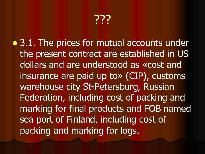 ? ? ? l 3. 1. The prices for mutual accounts under the present