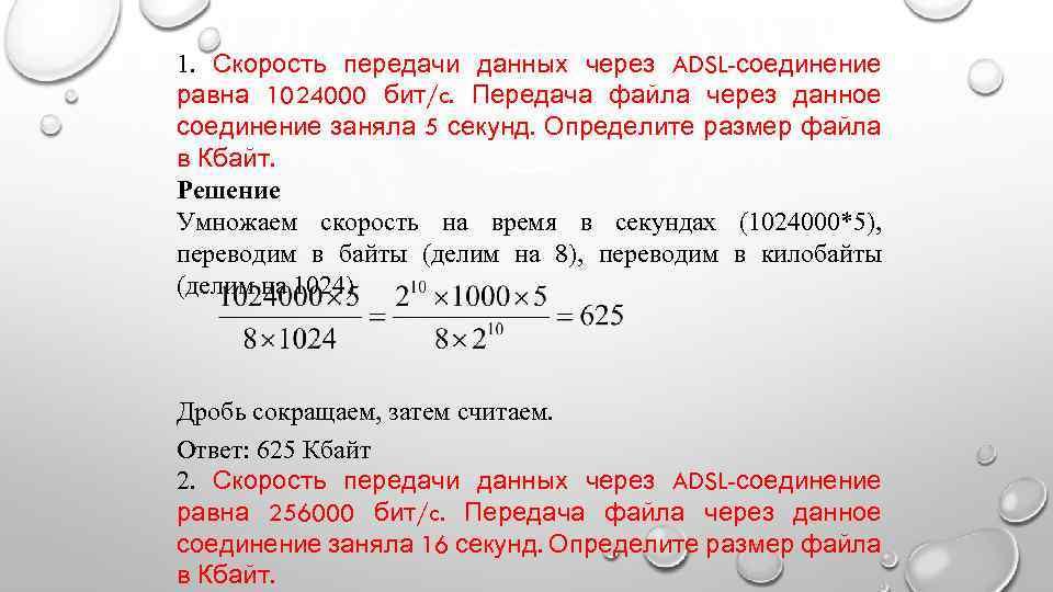 Решение задач по теме скорость передачи данных паскаль решение задачи 2 n