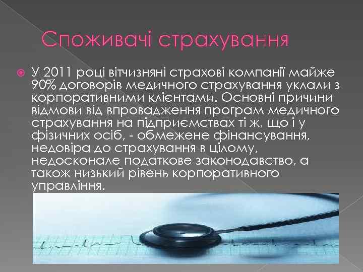 Споживачі страхування У 2011 році вітчизняні страхові компанії майже 90% договорів медичного страхування уклали