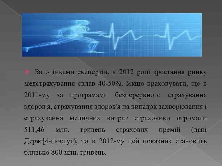 За оцінками експертів, в 2012 році зростання ринку медстрахування склав 40 -50%. Якщо