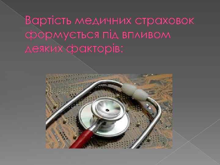 Вартість медичних страховок формується під впливом деяких факторів: