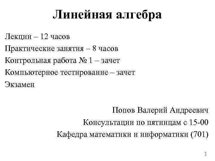 Линейная алгебра Лекции – 12 часов Практические занятия – 8 часов Контрольная работа №