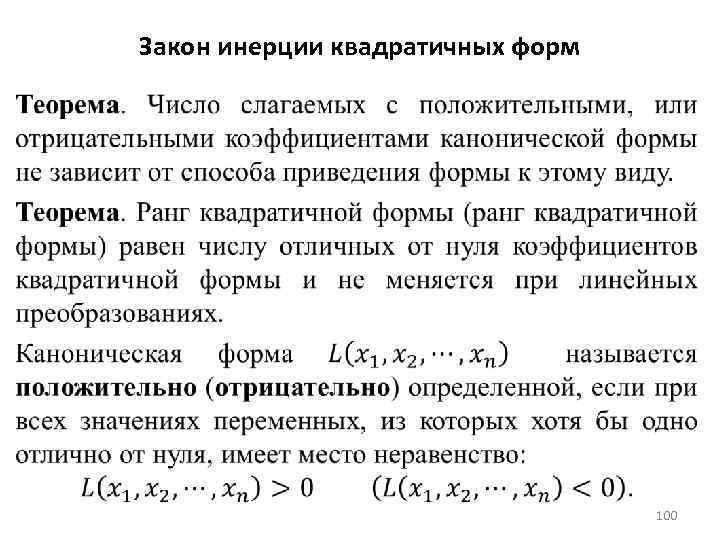 Закон инерции квадратичных форм 100