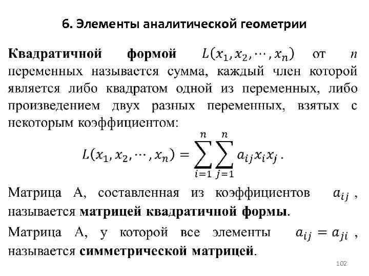 6. Элементы аналитической геометрии 102