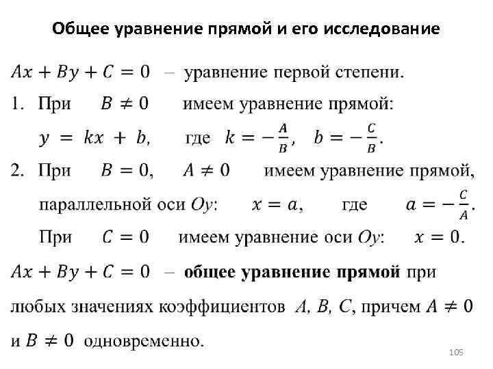 Общее уравнение прямой и его исследование 105