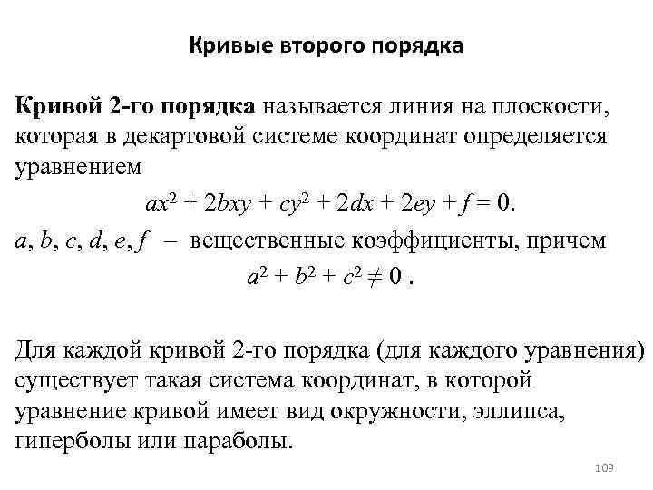 Кривые второго порядка Кривой 2 -го порядка называется линия на плоскости, которая в декартовой