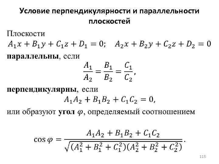 Условие перпендикулярности и параллельности плоскостей 115