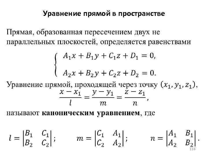 Уравнение прямой в пространстве 116