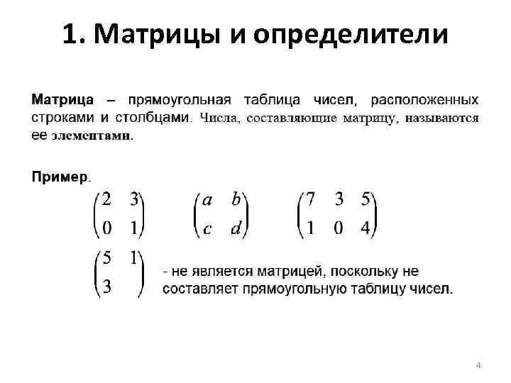 1. Матрицы и определители 4