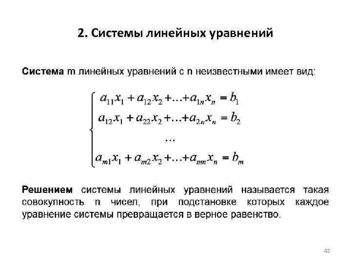 2. Системы линейных уравнений 42