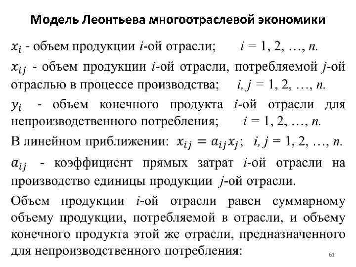 Модель Леонтьева многоотраслевой экономики • 61