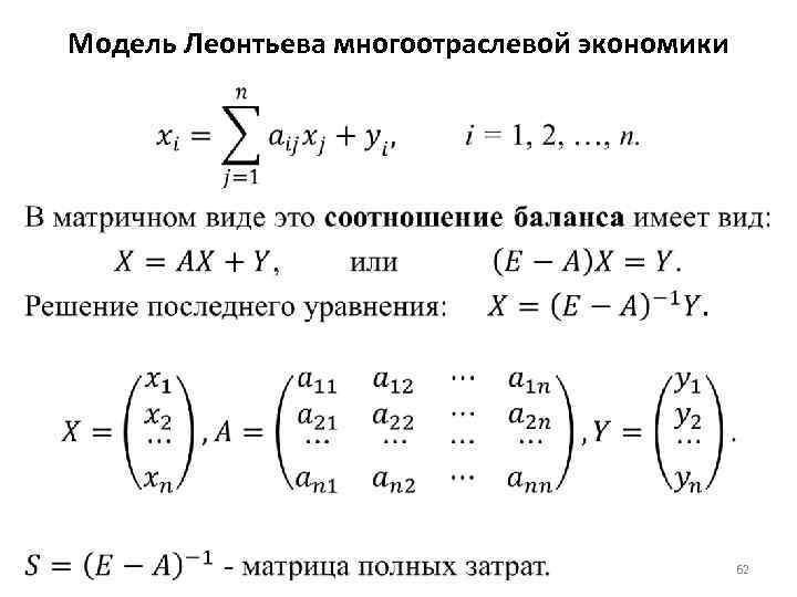 Модель Леонтьева многоотраслевой экономики • 62
