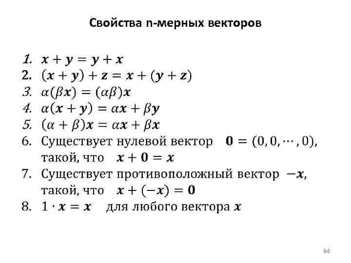 Свойства n-мерных векторов 84
