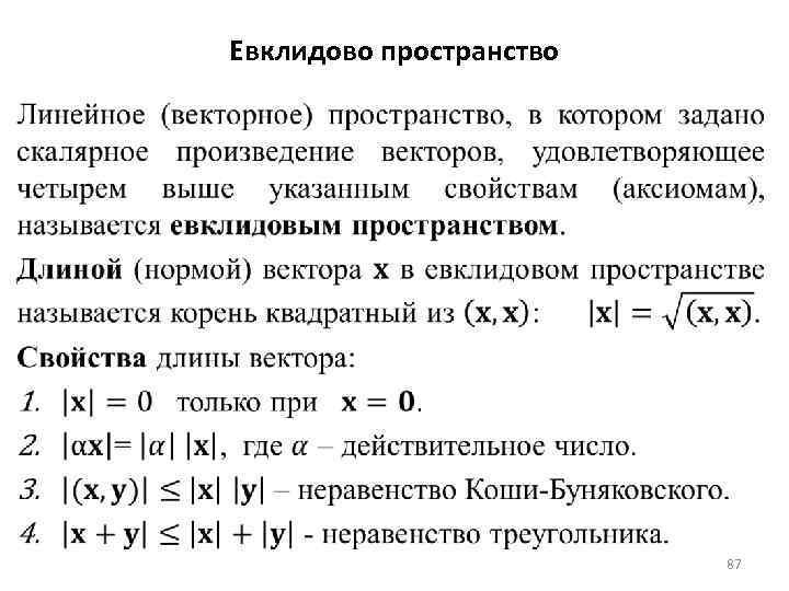 Евклидово пространство 87