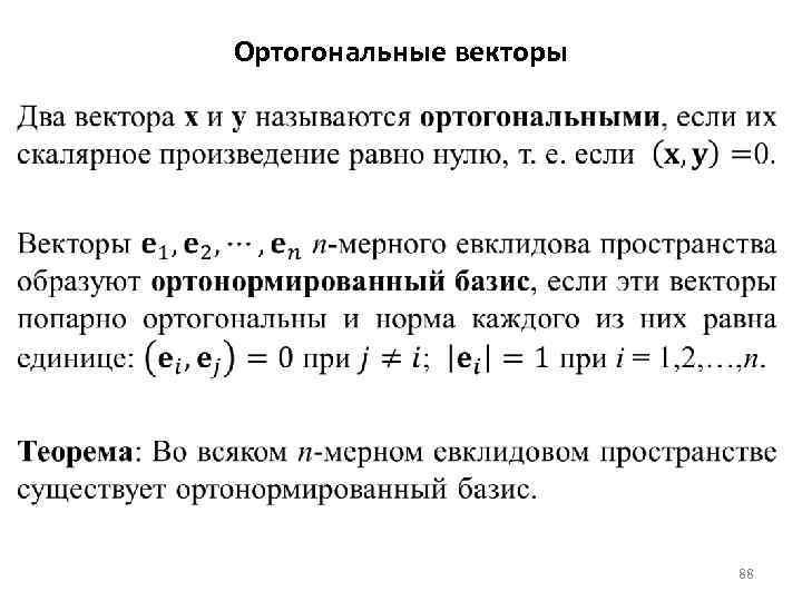 Ортогональные векторы 88