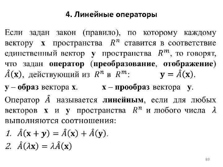 4. Линейные операторы 89