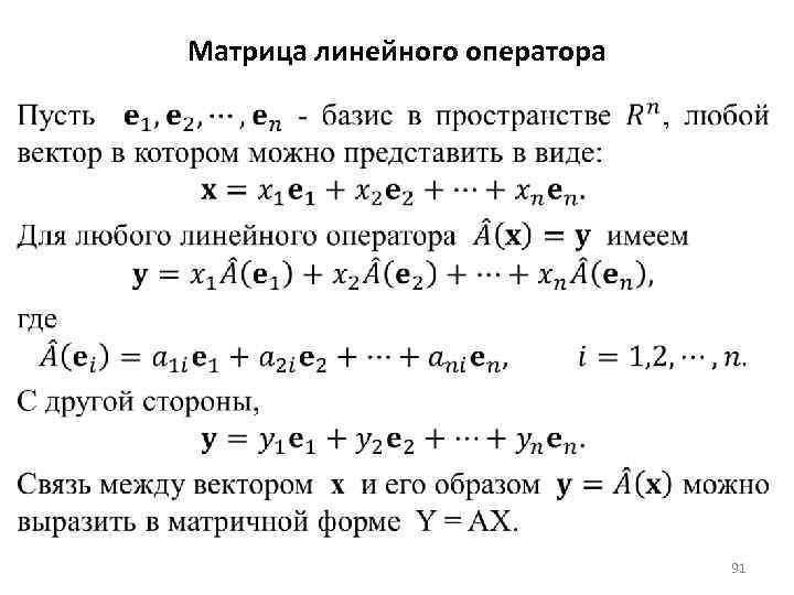 Матрица линейного оператора 91