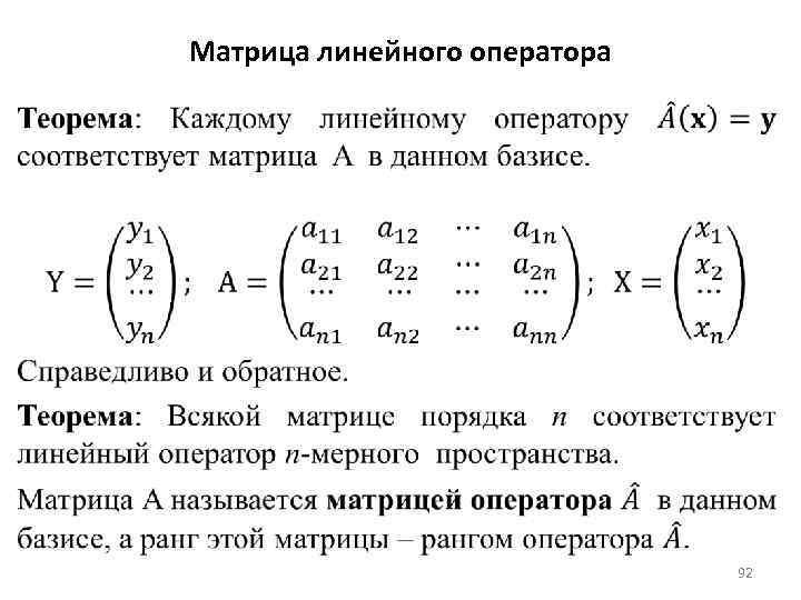 Матрица линейного оператора 92