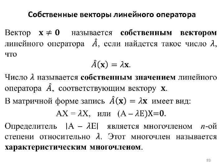 Собственные векторы линейного оператора 93