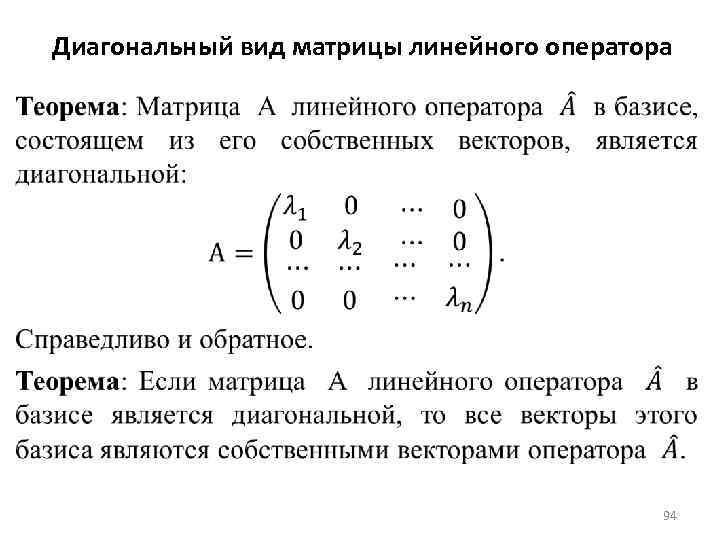 Диагональный вид матрицы линейного оператора 94